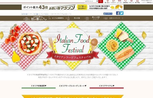 """Cucina italiana, in Giappone l'export di agrolimentare a +8,6%. Sul web giapponese la pagina """"Italian Food Festival"""""""